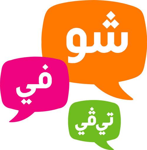 الشعار بالعربية