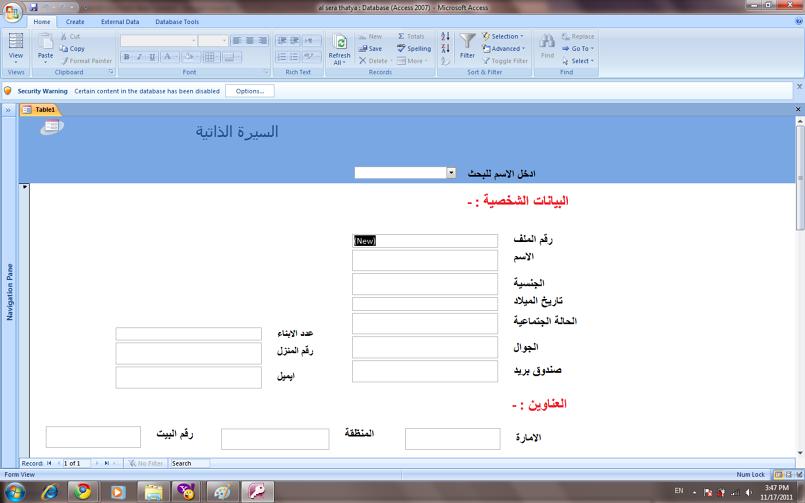 برامج مكتبية