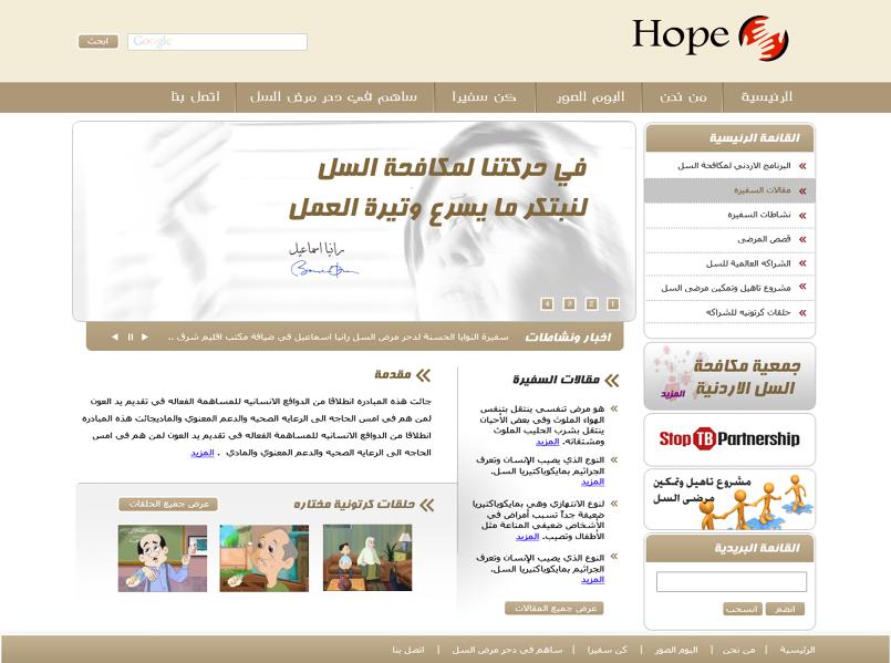 الموقع الرسمي لسفيرة النوايا الحسنه لمكافحة مرض السل رانيا اسماعيل2010