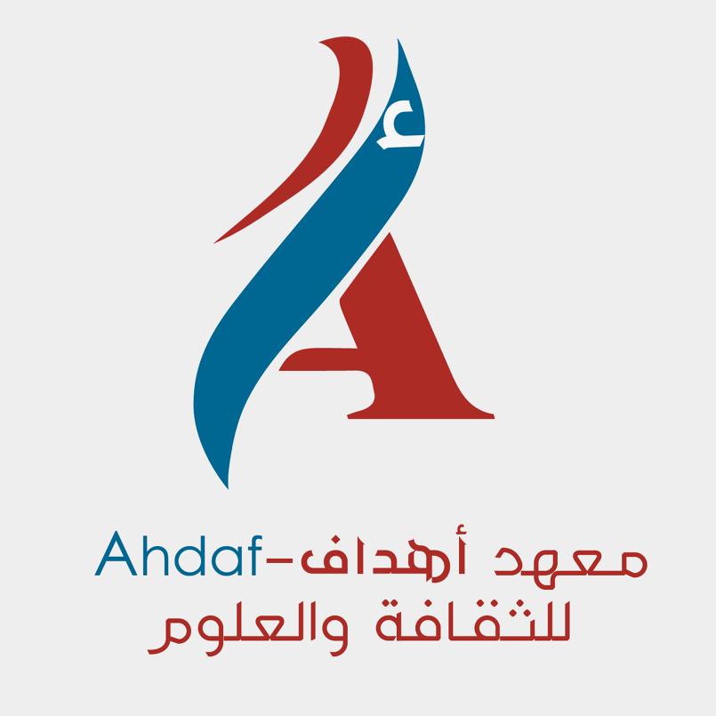 معهد أهداف-Ahdaf