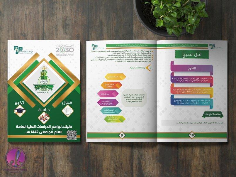 دليل الدراسات العليا جامعة الملك عبد العزيز