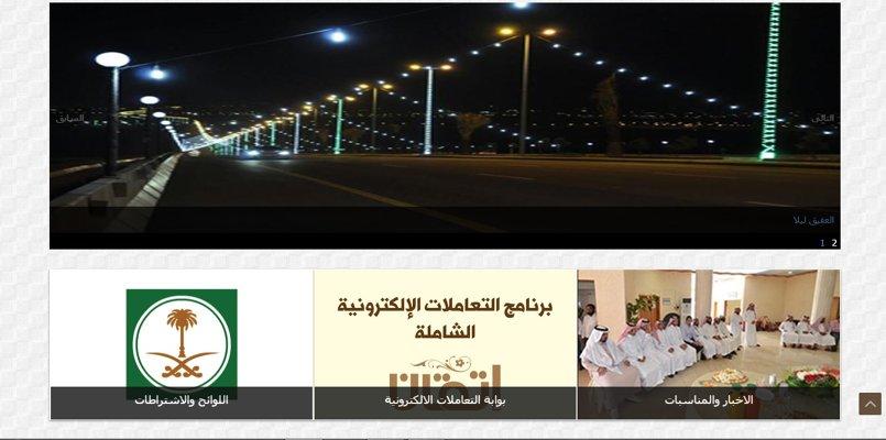 http://www.am.gov.sa  بوابة الالكترونية لبلدية العقيق