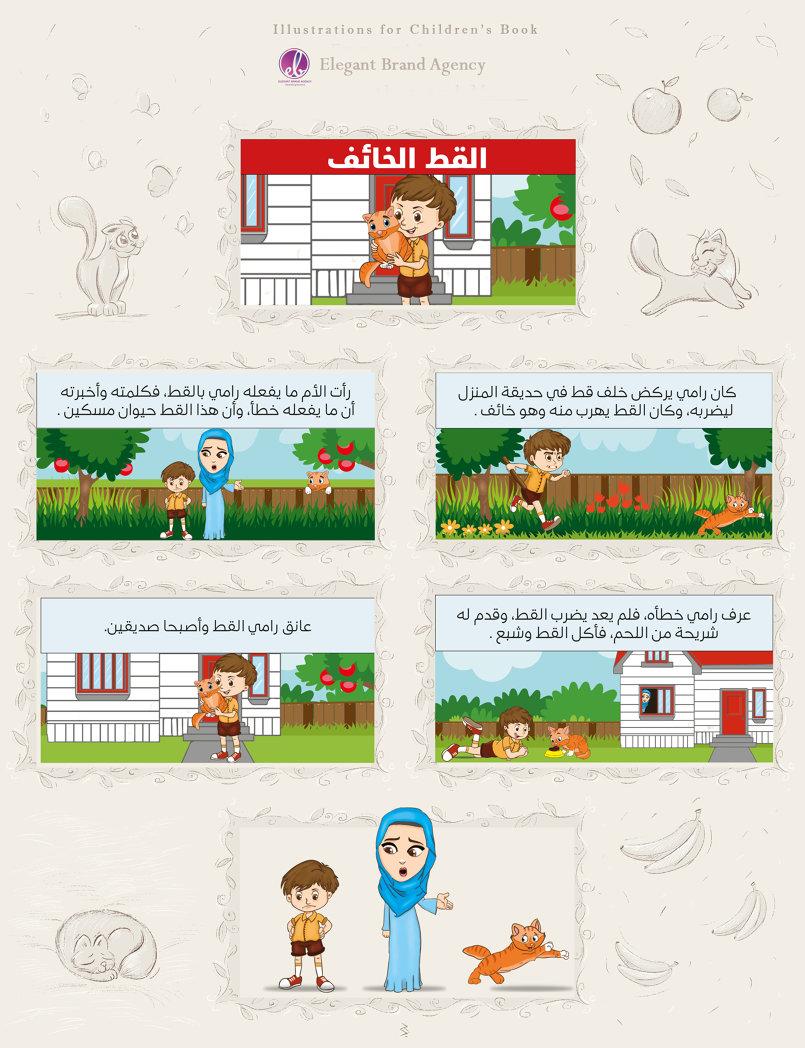 رسوم وإخراج قصص الأطفال