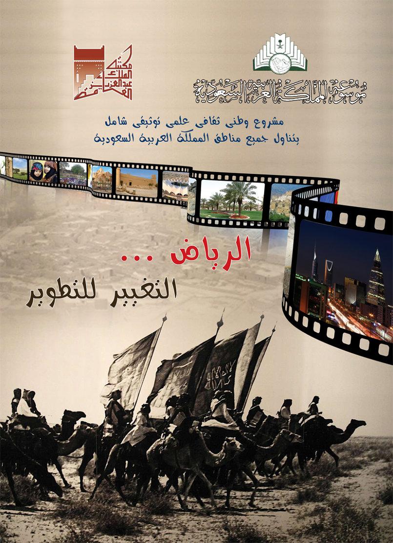 موسوعة المملكة العربية السعوديه