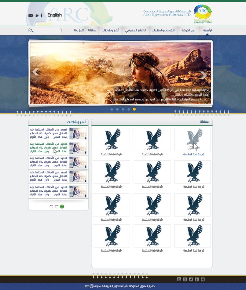 موقع شركة التدوير العربية المحدودة