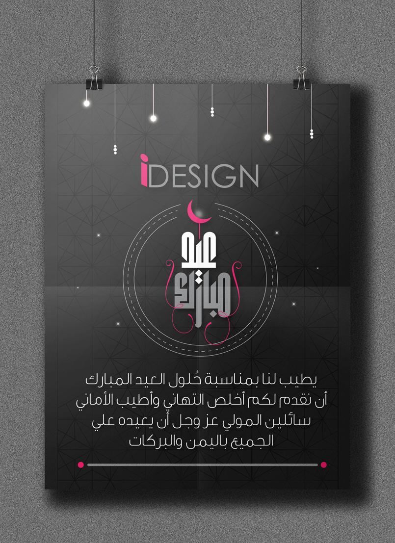 تصميمات مطبوعات لشركة اي ديزاين بالمملكة