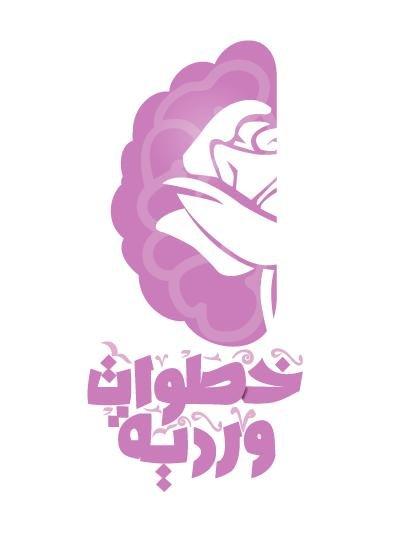 Logo Khotwat Wardyh