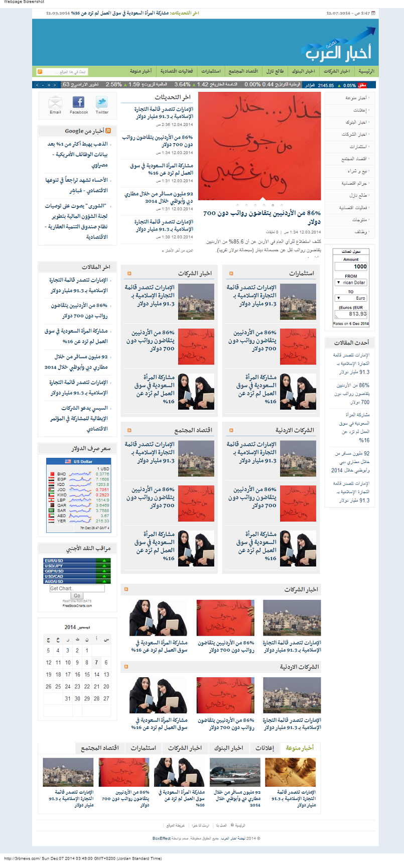 arab news website design