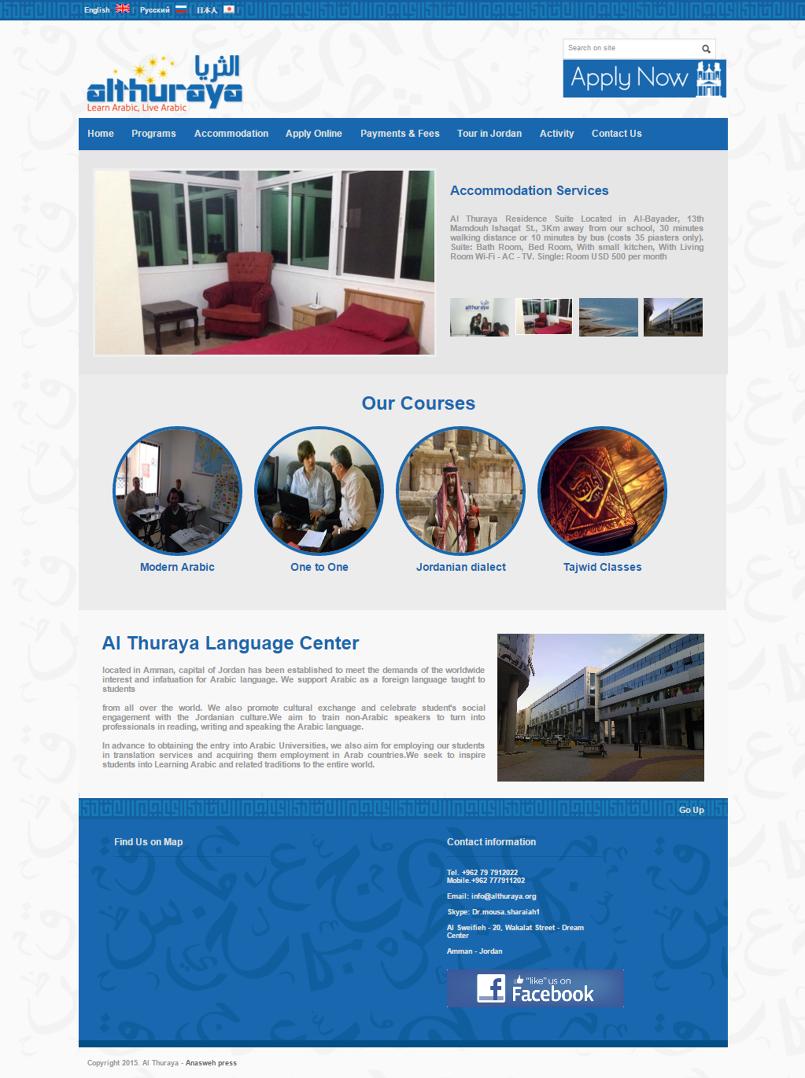 Al Thuraya Language Center