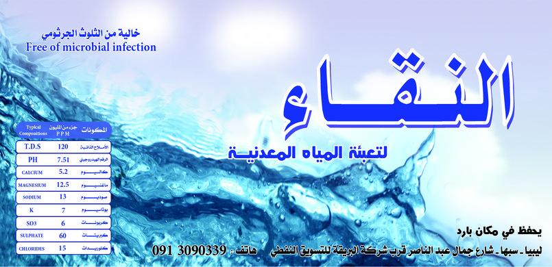 ملصق مياه