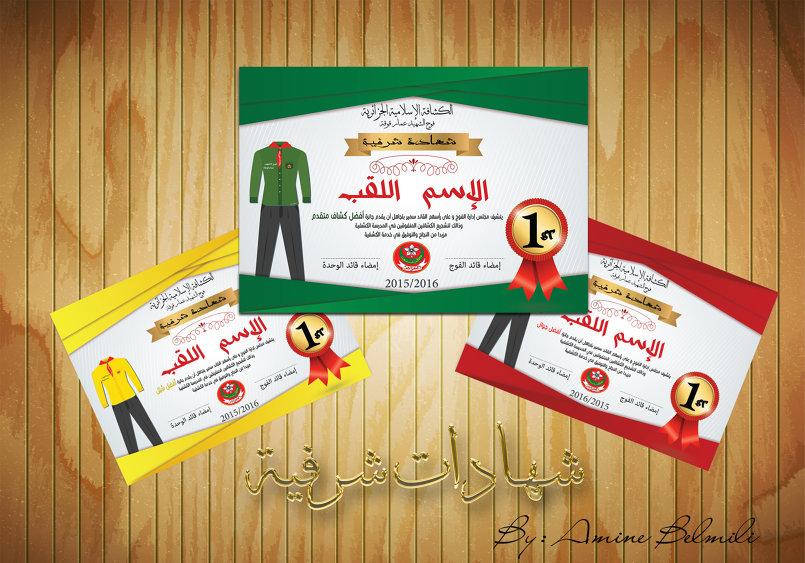 شهادات شرفية للكشافة الإسلامية