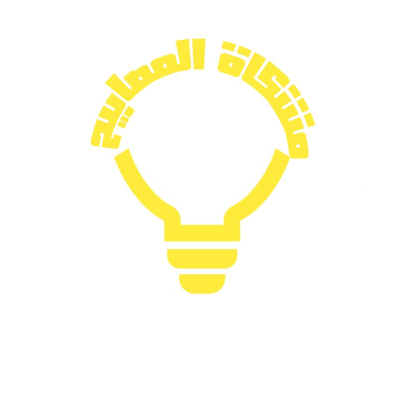 شعار شركه مشكاة المصابيح للأدوات الكهربائية وأدوات الإضاءة
