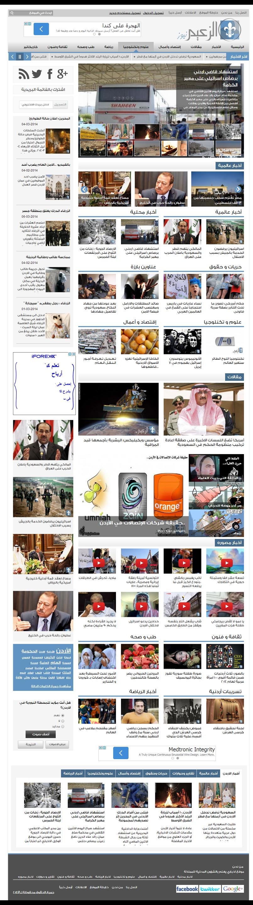 alz3em news
