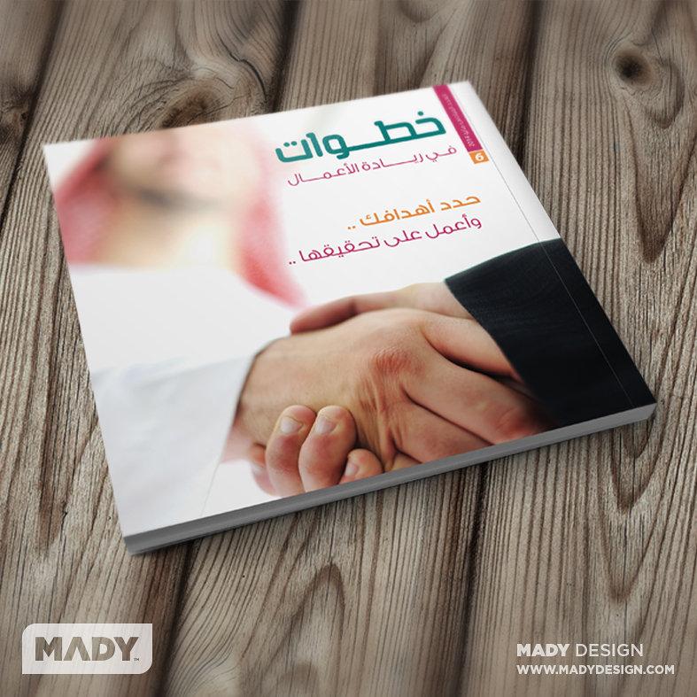 كتيب خطوات في ريادة الأعمال