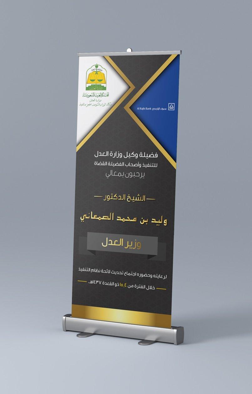 تصميم لوحة اعلانية رول اب لوزارة العدل بالمملكة
