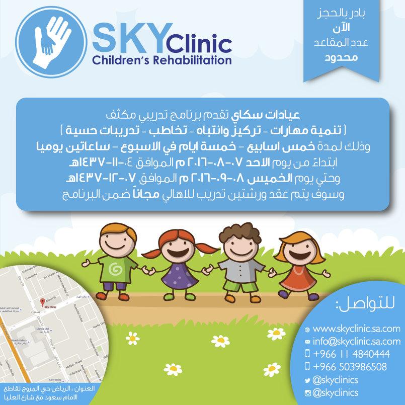 تصميم اعلان لسكاي للأطفال