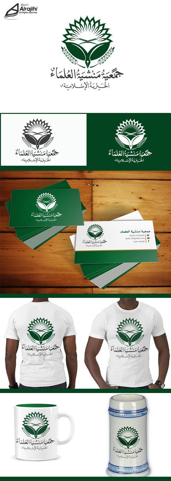 شعار وهوية جمعية منشية العلماء فى الاسكندرية