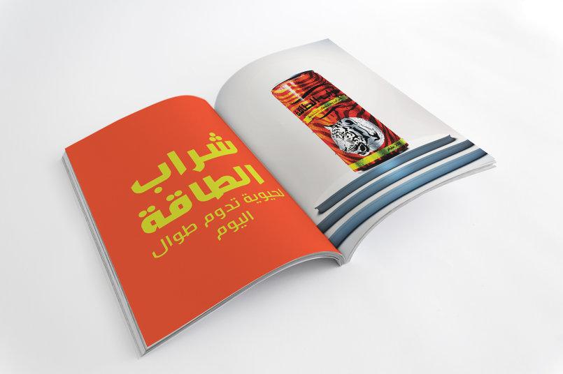 المنتج مطبوع على إحدى صفحات المجلات