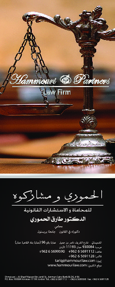 Al-Hammuri Law Firm