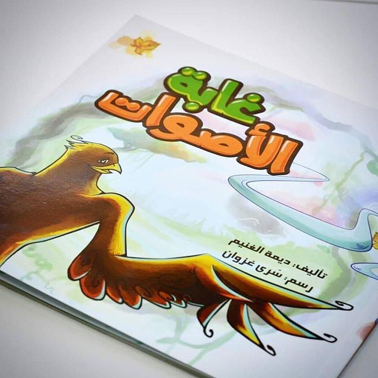 قصة غابة الاصوات - من رسومي وتأليف ديمة الغنيم تم النشر في دار الهدهد