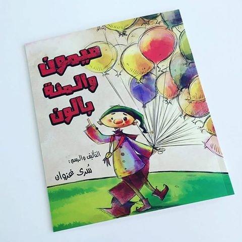 كتابي (ميمون والمئة بالون) للاطفال والذي كتبته ورسمته و قمت بنشره مع دار الهدهد
