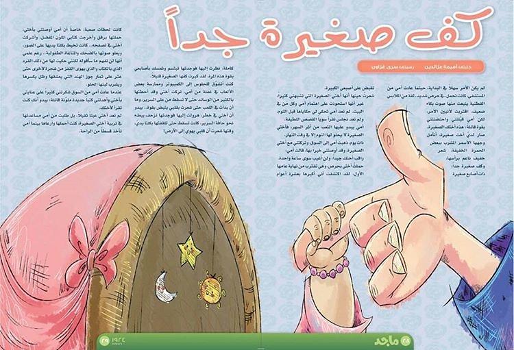 قصة رسمتها لمجلة ماجد