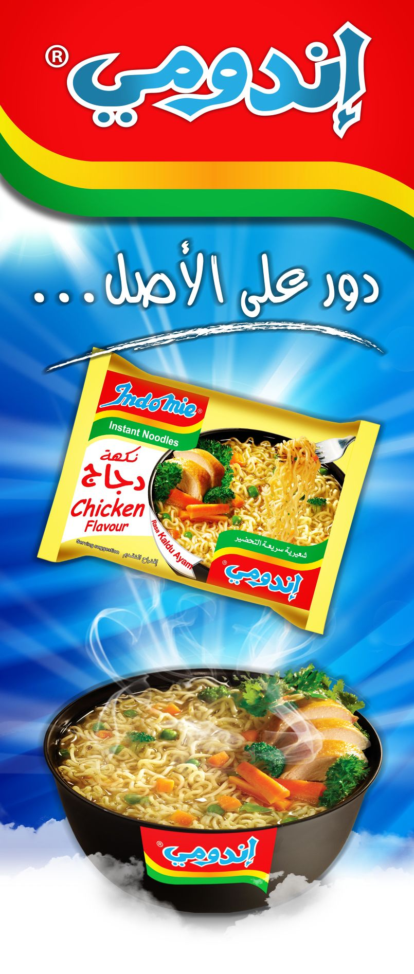 Indomie Roll Up