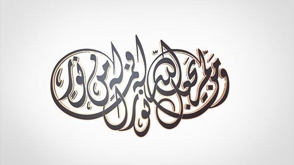 تخطيط عربي ثلاثي الأبعاد