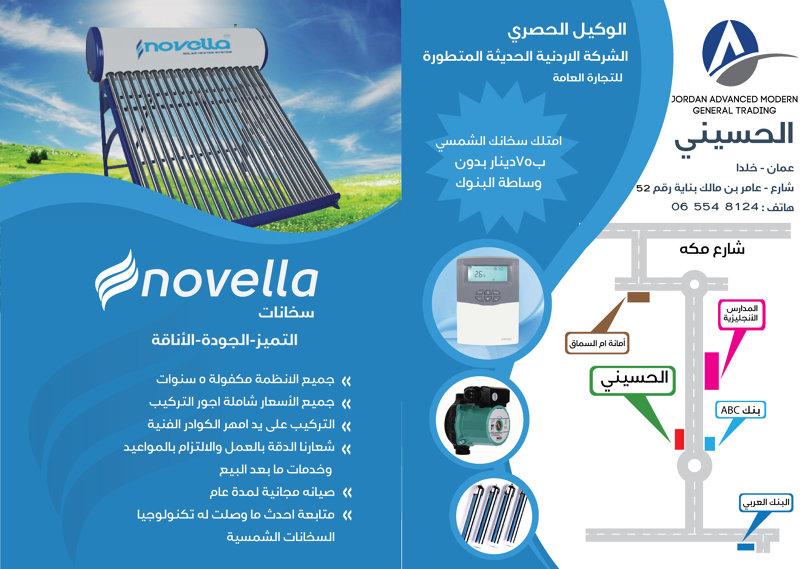 اعلان السخان الشمسي Novella