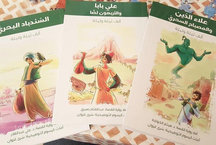 مجموعة الكلاسيكيات العربية رسمتها بالتعاون مع دار الهدهد و مؤسسة Real Reads