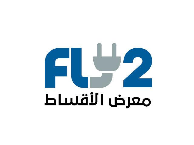 Fly2 معرض الأقساط