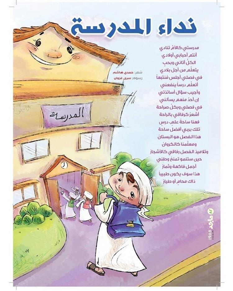 قصيدة رسمتها لمجلة ماجد
