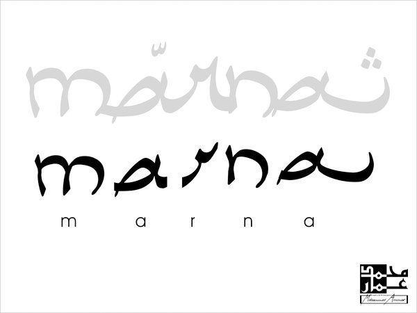 Marna Logo Design