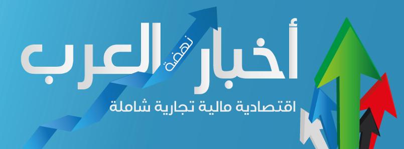 نهصة أخبار العرب