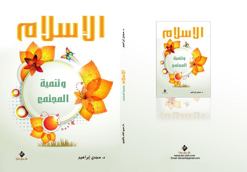 الإسلام وتنمية المجتمع
