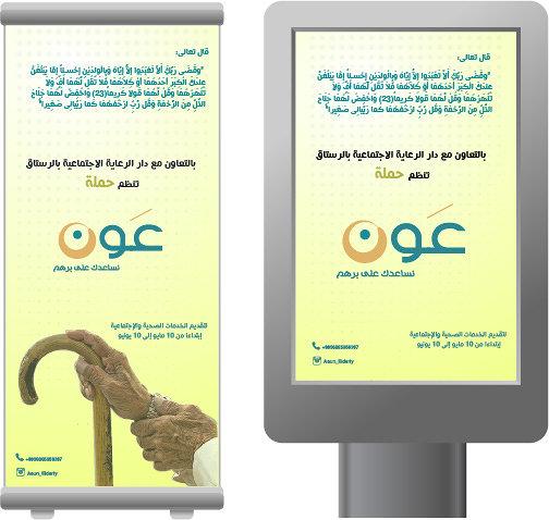 اعلان حملة عون لكبار السن