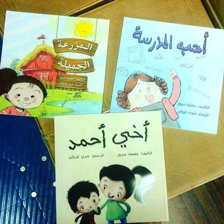 مجموعة قصص رسمتها للكاتبة حفصة سرور وبالتعاون مع دار الهدهد