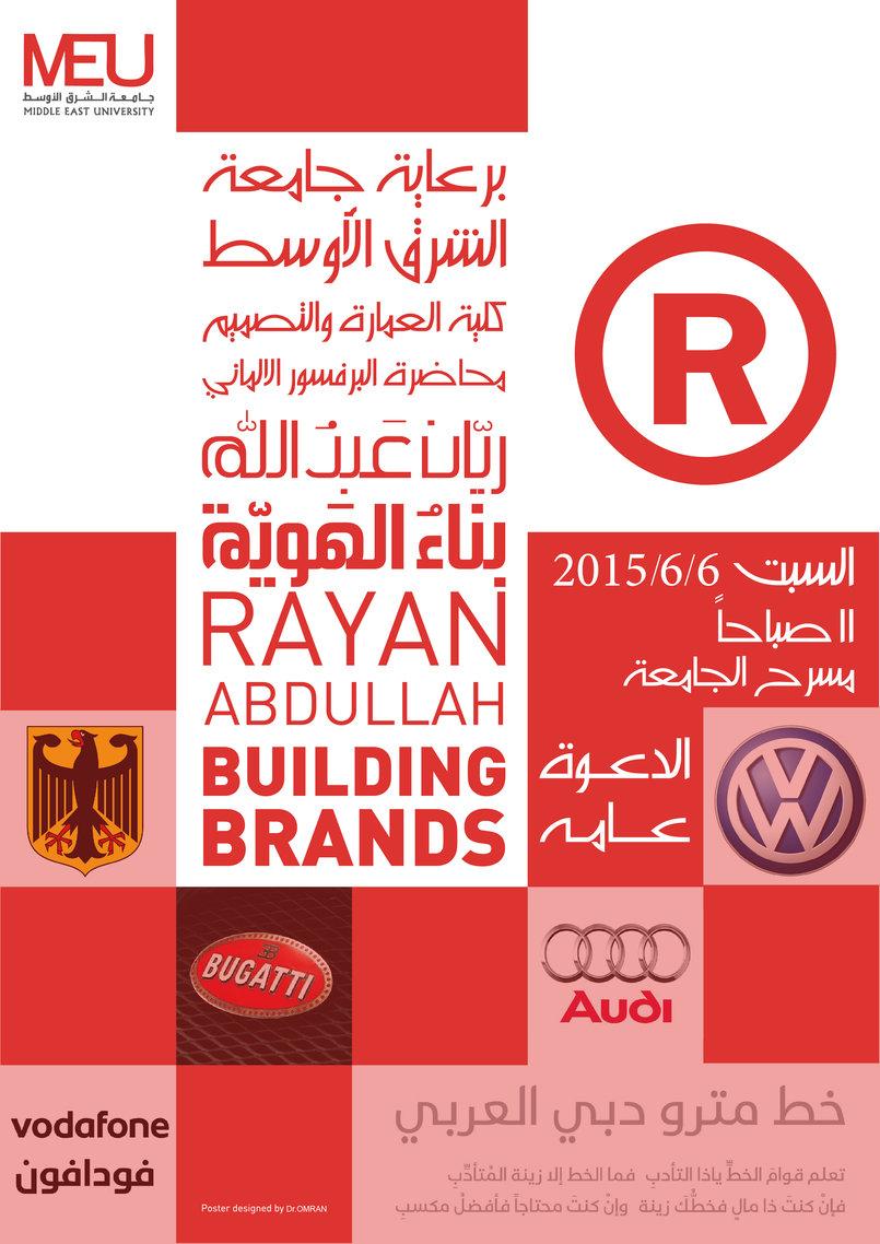 تصميم ملصق لمحاضرة المصمم الجرافيكي العالمي ريان عبد الله