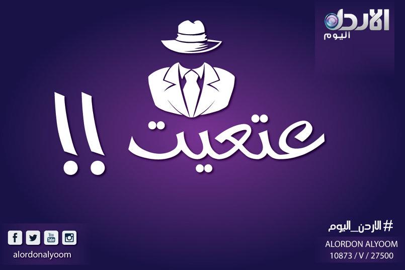 قناة الأردن اليوم