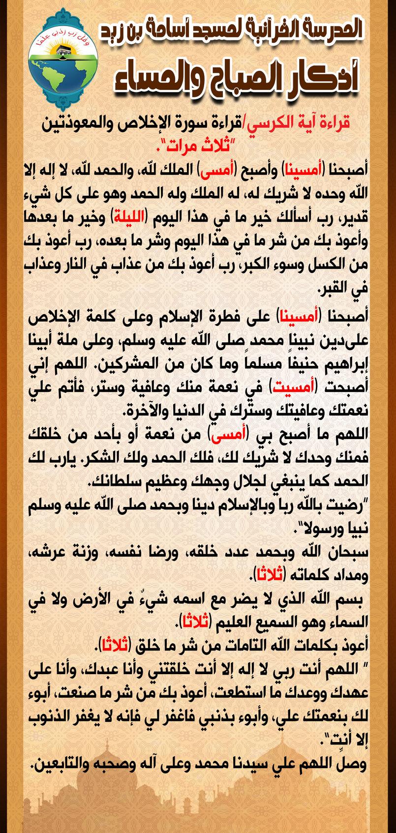 بانر أذكار الصباح والمساء من تصميم Nasser Nasser- UgHLh439629