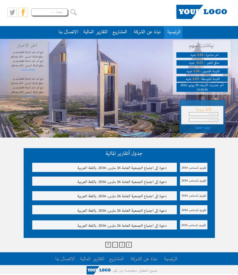 تصميم الصفحة الرئيسية لموقع