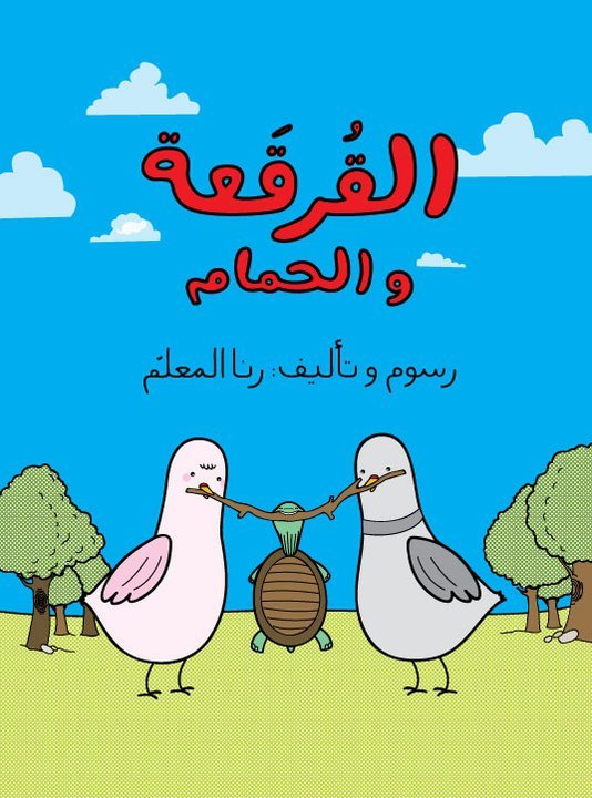 The symbolic cover of Rana Muallem's El Qurqa3a wel 7amam [The Turtle and the Pigeons] story ...