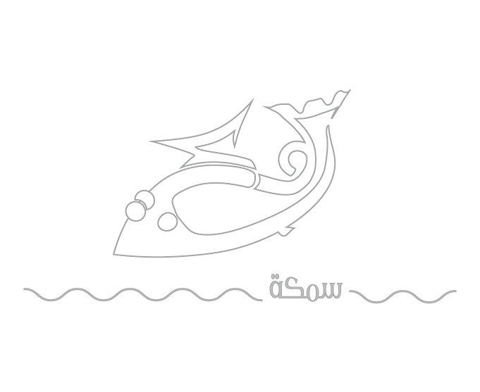 سمكة (تحدي 100 كلمة ذكية)
