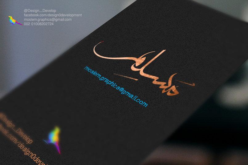 """شعار """"مسلم"""""""