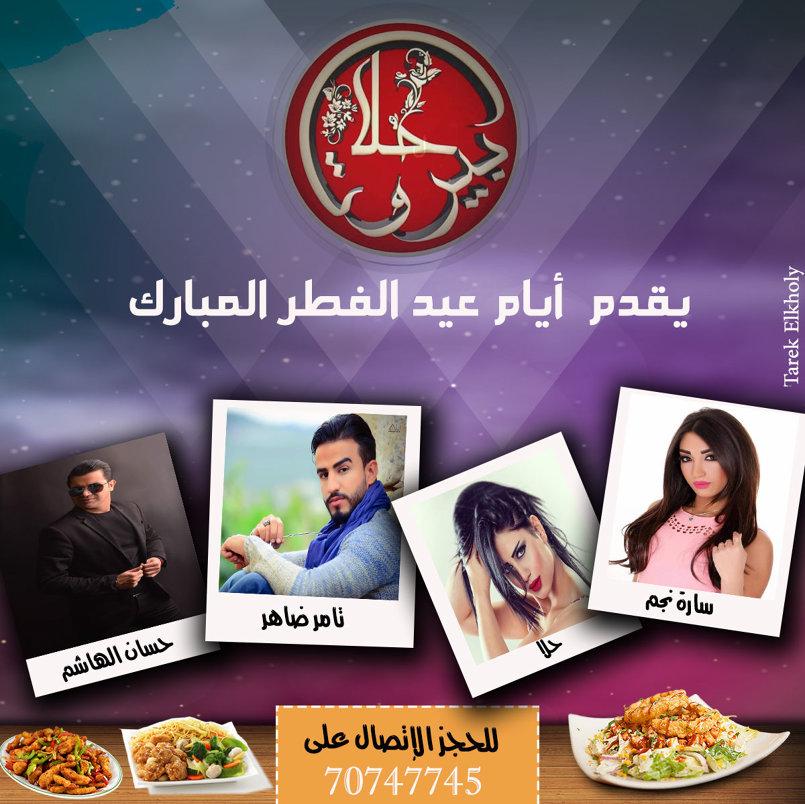 بوستر  العيد لمطعم حلا بيروت فى بيروت New poster for  Hala Beirut rest