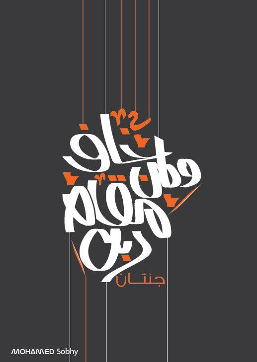 كاليجرافي caligraphy