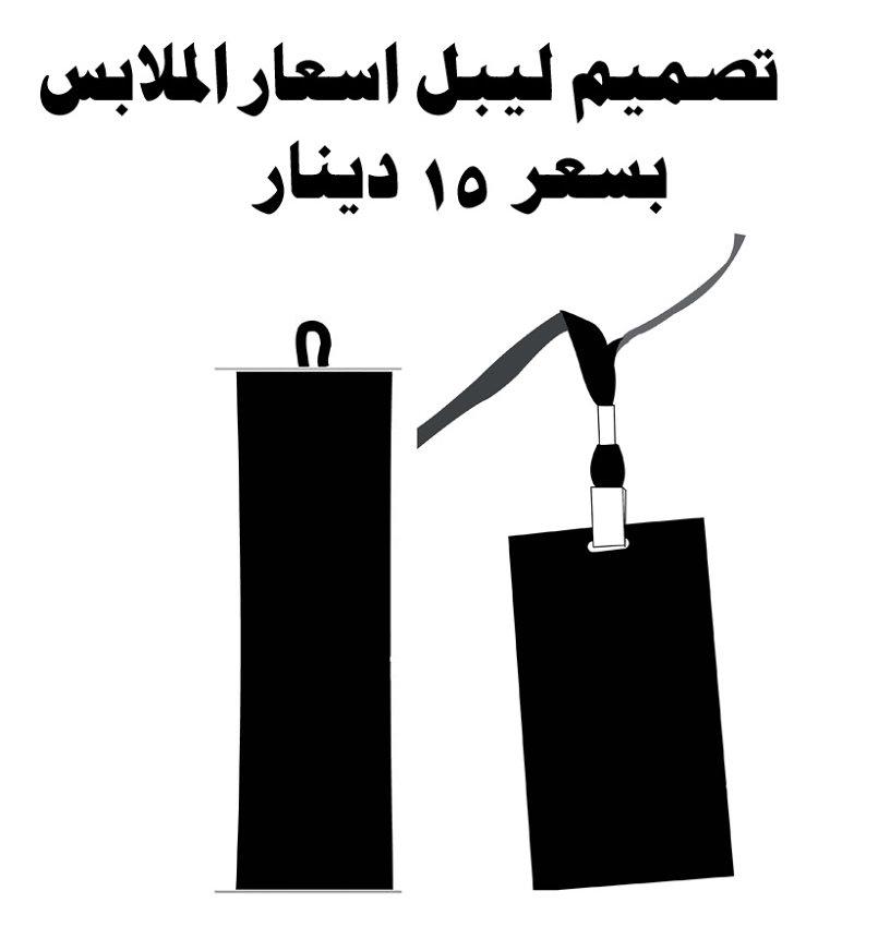 تصميم ليبل اسعار الملابس  2016