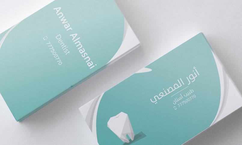 Anwar Almasnai Card