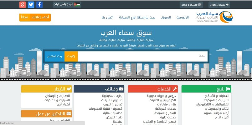 Arabisky.com version2