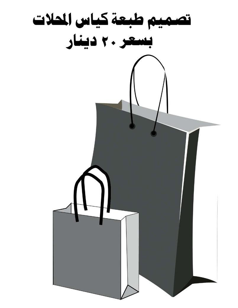 تصميم طبعة كياس المحلات  2016